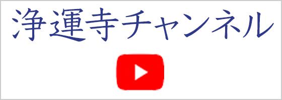 浄運寺チャンネル
