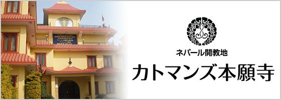 カトマンズ本願寺